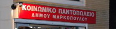 KINONIKO PANTOPOLIO