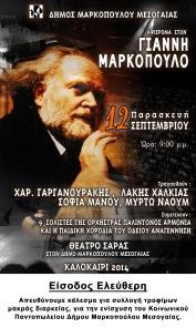 Αφιέρωμα στον μεγάλο Συνθέτη Γιάννη Μαρκόπουλο, στο Θέατρο Σάρας στον Δήμο Μαρκοπούλου!
