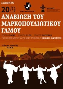 Η μουσικοχορευτική – θεατρική παράσταση «Αναβίωση του Μαρκοπουλιώτικου Γάμου», στο θέατρο Σάρας Μαρκοπούλου!
