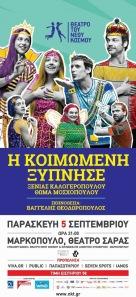 Η παιδική θεατρική παράσταση «Η ΚΟΙΜΩΜΕΝΗ ΞΥΠΝΗΣΕ» στο θέατρο Σάρας Μαρκοπούλου!