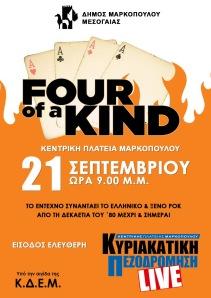 Κυριακάτικη Πεζοδρόμηση της Κεντρικής Πλατείας Μαρκοπούλου με τους 4 OF A KIND σε έντεχνους και ροκ ρυθμούς!