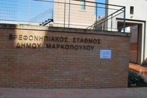 ΠΑΙΔΙΚΟΣ ΣΤΑΘΜΟΣ ΜΑΡΚΟΠΟΥΛΟΥ