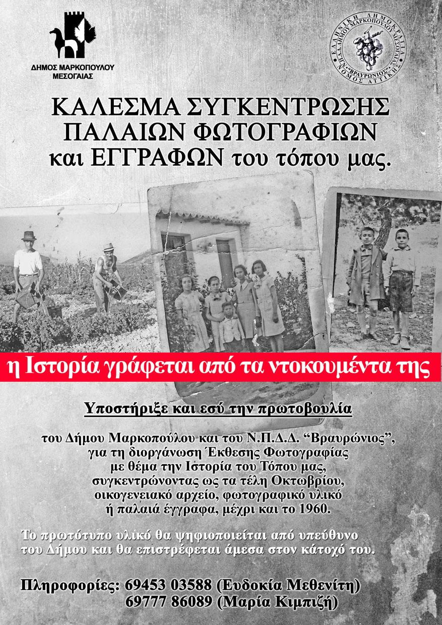 Κάλεσμα συλλογής φωτογραφικού υλικού και παλαιών εγγράφων σχετικά με τον Δήμο Μαρκοπούλου, για την ψηφιοποίησή τους και την πραγματοποίηση Έκθεσης Φωτογραφίας.