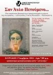 Θεατρική παράσταση «…ΣΑΝ ΑΫΛΟ ΠΕΤΟΥΜΕΝΟ...» στο Δημοτικό Κινηματοθέατρο Μαρκοπούλου «Άρτεμις», για τη θέση της γυναίκας στον πόλεμο και στην πρόσφατη Ελληνική Ιστορία