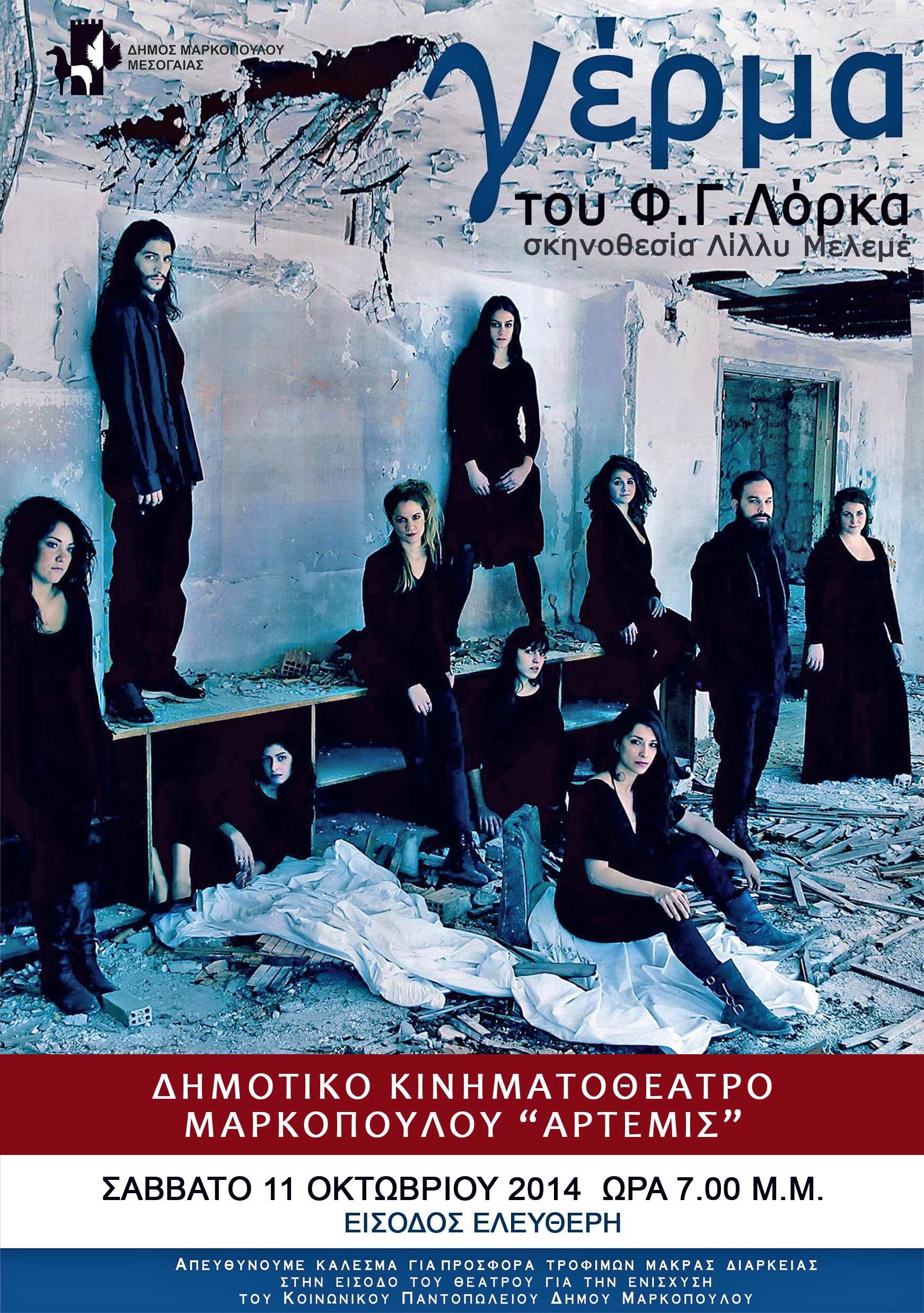 Η θεατρική παράσταση του Φεντερίκο Γκαρθία Λόρκα «ΓΕΡΜΑ», στο Δημοτικό Κινηματοθέατρο Μαρκοπούλου «Άρτεμις»!-1
