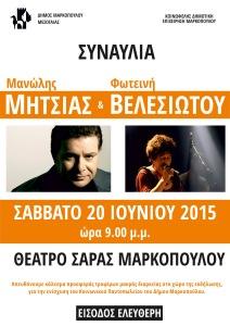 Μουσική συναυλία με τον Μανώλη Μητσιά και την Φωτεινή Βελεσιώτου, το Σάββατο, στις 9 μ.μ., στο Θέατρο Σάρας Μαρκοπούλου!