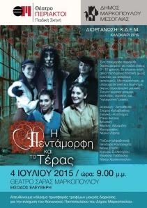 «Η ΠΕΝΤΑΜΟΡΦΗ ΚΑΙ ΤΟ ΤΕΡΑΣ», από το θέατρο «ΠΕΡΙΑΚΤΟΙ», στο Θέατρο Σάρας Μαρκοπούλου!