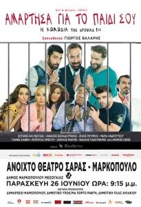 Η θεότρελη οικογενειακή κωμωδία «Αμάρτησα για το παιδί σου», στο Θέατρο Σάρας Μαρκοπούλου!