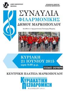 Πανηγυρική έναρξη των Κυριακάτικων Πεζοδρομήσεων της Κεντρικής Πλατείας Μαρκοπούλου, υπό τους ήχους της Φιλαρμονικής του Δήμου Μαρκοπούλου!