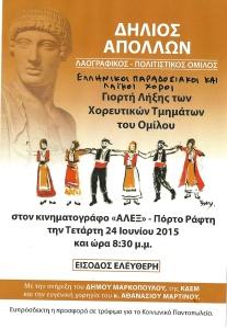 Ελληνικοί παραδοσιακοί και λαϊκοί χοροί, από τον Λαογραφικό Πολιτιστικό Όμιλο Μαρκοπούλου & Πόρτο Ράφτη «ΔΗΛΙΟΣ ΑΠΟΛΛΩΝ».