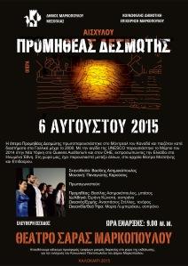 Ο «Προμηθέας Δεσμώτης» του Αισχύλου, στο Θέατρο Σάρας Μαρκοπούλου!
