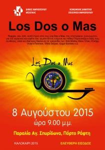 Οι Los Dos o Mas μας διασκεδάζουν σε ρυθμούς reggae, ska, latin και world music, στην παραλία του Αγίου Σπυρίδωνα στο Πόρτο Ράφτη!