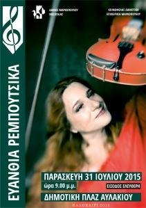Μία νύχτα με Πανσέληνο στην Δημοτική Πλαζ Αυλακίου, με τις μελωδίες από το «κόκκινο βιολί» της Ευανθίας Ρεμπούτσικα!
