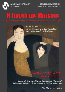 Η Γιορτή της Μητέρας στο Δημοτικό Κινηματοθέατρο Μαρκοπούλου «Άρτεμις»