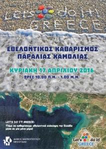 LET'S DO IT GREECE ΧΑΜΟΛΙΑ 2016