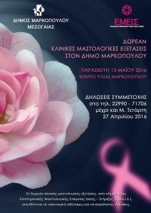 Διεξαγωγή ΔΩΡΕΑΝ κλινικών μαστολογικών εξετάσεων στον Δήμο Μαρκοπούλου, σε συνεργασία με την Ε.Μ.Ε.Ι.Σ.
