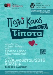 «ΠΟΛΥ ΚΑΚΟ ΓΙΑ ΤΟ ΤΙΠΟΤΑ», από το θέατρο «ΠΕΡΙΑΚΤΟΙ», στο Θέατρο Σάρας Μαρκοπούλου