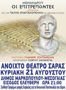 Η κωμωδία του Μενάνδρου «Οι Επιτρέποντες», στο θέατρο Σάρας Μαρκοπούλου!
