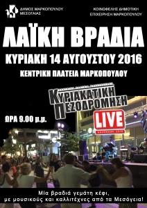 Λαϊκή βραδιά στην Κυριακάτικη Πεζοδρόμηση της Κεντρικής Πλατείας Μαρκοπούλου!