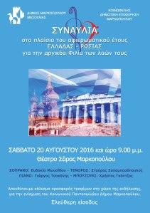 Σταυροδρόμι Μεγάλων Πολιτισμών, στο Θέατρο Σάρας Μαρκοπούλου. Μια μαγευτική συναυλία, για τη Φιλία των λαών τους - Αντίγραφο