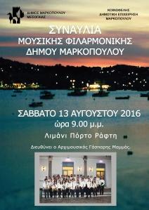 Συναυλία με την Μουσική Φιλαρμονική Δήμου Μαρκοπούλου, στο Λιμάνι Πόρτο Ράφτη