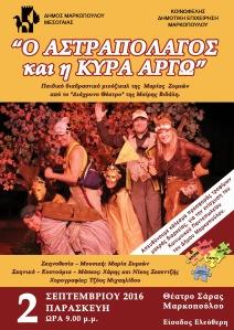 Το παιδικό διαδραστικό μιούζικαλ «Ο ΑΣΤΡΑΠΟΛΑΓΟΣ ΚΑΙ Η ΚΥΡΑ ΑΡΓΩ», στο Θέατρο Σάρας Μαρκοπούλου!
