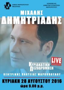 Κυριακάτικη Πεζοδρόμηση της Κεντρικής Πλατείας Μαρκοπούλου, με τον Μιχάλη Δημητριάδη, σε μια λαϊκή βραδιά!